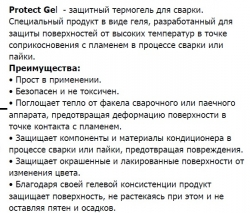 Protect Gel