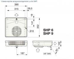 SHP 6 Е (0.47кВт)