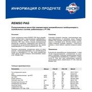PAG 100 20л