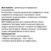 Best Bubbles TR1143.K.01