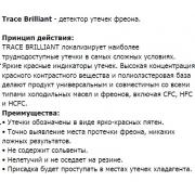 Trace Brilliant TR1133.E.J9
